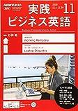 NHKラジオ実践ビジネス英語 2019年 11 月号 [雑誌] 画像