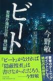 ビート (幻冬舎文庫)