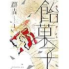 飴菓子(1) (ITANコミックス)