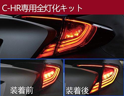 トヨタ ZYX10 NGX50 C-HR LED テール全灯化ハーネス・ブレーキプラスキット/テール LED 4灯化 全灯化