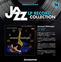 ジャズLPレコードコレクション 74号 (アラウンド・ミッドナイト ジュリー・ロンドン) [分冊百科] (LPレコード付) (ジャズ・LPレコード・コレクション)