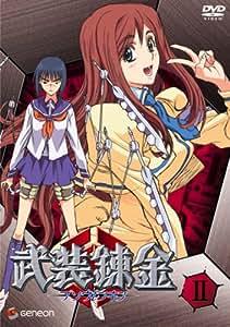 武装錬金2 通常版 [DVD]