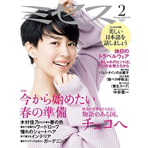 ミセス 2018年 2月号 (雑誌)