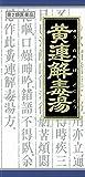 【第2類医薬品】「クラシエ」漢方黄連解毒湯エキス顆粒 45包