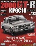 週刊NISSANスカイライン2000GT-R KPGC10(133) 2017年 12/20 号 [雑誌]