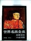 世界名画全集〈続巻 第5〉小出楢重,岸田劉生 (1962年)