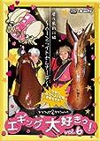ヤマラッピ&タマちゃんのエギング大好きっ! Vol.6[DVD]