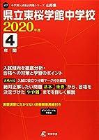県立東桜学館中学校 2020年度用 《過去4年分収録》 (中学別入試過去問題シリーズ J27)