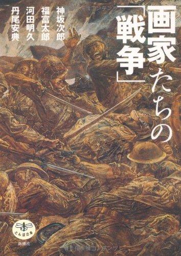 画家たちの「戦争」 (とんぼの本)の詳細を見る