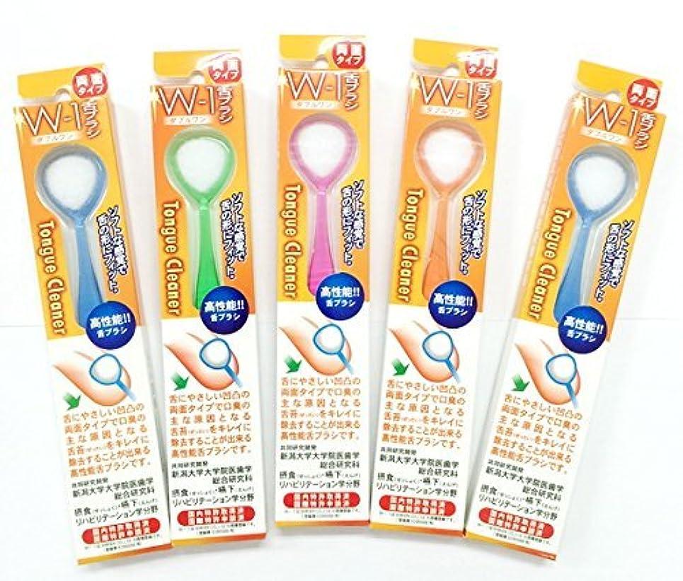 レザーラバファッション舌ブラシ W-1 (ダブルワン) 5本セット (色選択可)