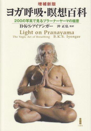 ヨガ呼吸・瞑想百科―200の写真で見るプラーナーヤーマの極意