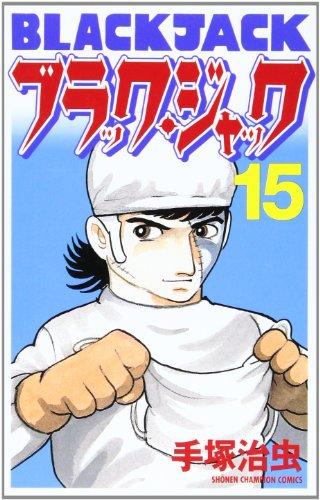 ブラック・ジャック 15 (少年チャンピオン・コミックス)の詳細を見る