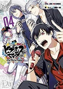 ヒプノシスマイク -Before The Battle- The Dirty Dawg(4) (少年マガジンエッジコミックス)
