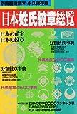 日本姓氏紋章総覧 別冊歴史読本 1993年 [雑誌]
