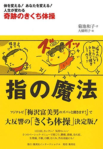 指の魔法 奇跡のきくち体操 (単行本)...
