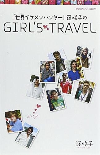 「世界イケメンハンター」 窪咲子のGIRL'S TRAVEL (地球の歩き方BOOKS)の詳細を見る