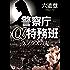 警察庁α特務班 ラプラスの鬼 (徳間文庫)