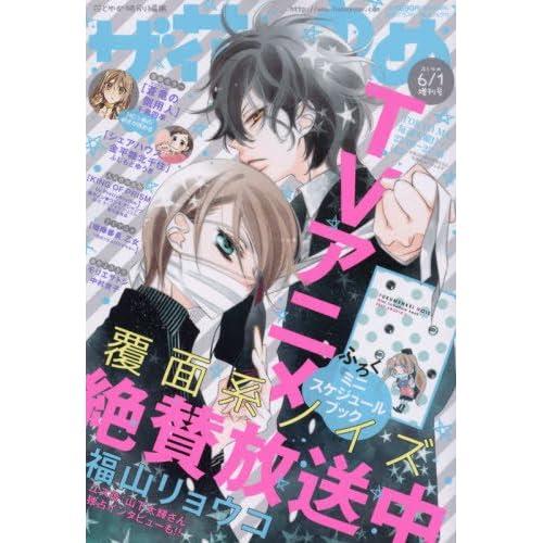 ザ・花とゆめ 2017年 6/1 号 [雑誌]: 花とゆめ 増刊
