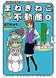 まねきねこ不動産(3) (ねこぱんちコミックス)