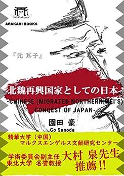 [園田 豪]の北魏再興国家としての日本(漢家本朝)