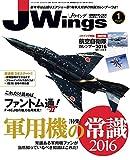 イカロス出版 J Wings (ジェイウイング) 2016年1月号の画像