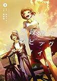 階段途中のビッグ・ノイズ(3) (ビッグガンガンコミックス)