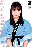 【山内祐奈】 公式グッズ HKT48 大感謝祭限定 特製個別ポスター