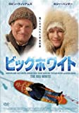 ビッグホワイト[DVD]