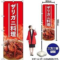 のぼり旗 ザリガニ料理白字 SYH 82425 (三巻縫製 補強済み)