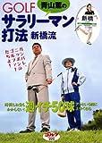 青山薫のGOLF サラリーマン打法新橋流 [DVD]