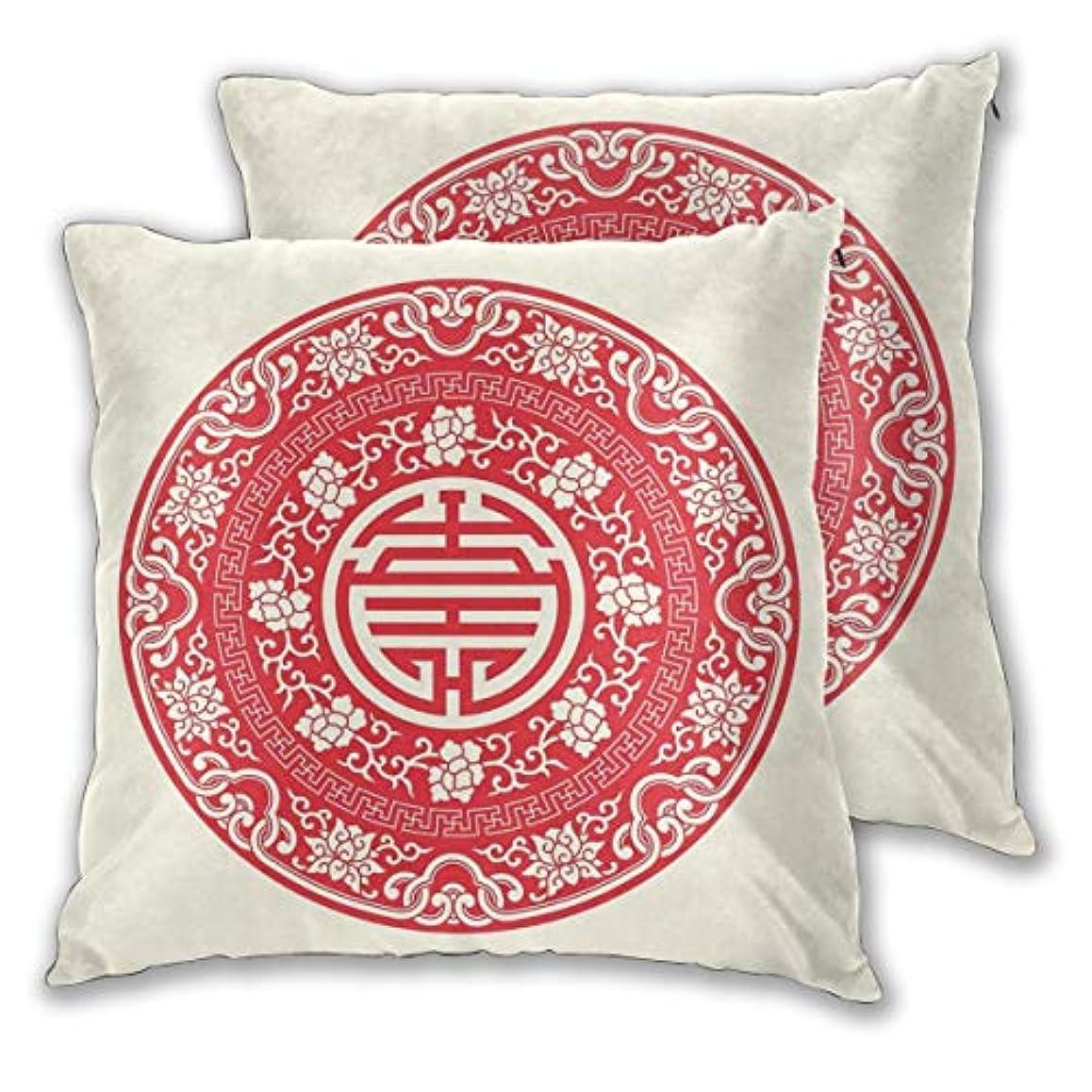 シソーラス証拠起きている枕カバー 2枚,クッションカバー 中国の伝統的な縁起の良いシンボルとサークルフレーム 45X45CM 装飾い 結婚い 新築祝い クリスマス ギフト