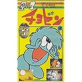 星の子チョビン 2 (<VHS>)