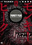 モンキーピーク (12)完 (ニチブンコミックス)