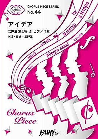 コーラスピースCP44 アイデア / 星野源 (混声三部合唱&ピアノ伴奏譜)~NHK連続テレビ小説『半分、青い。』主題歌 (CHORUS PIECE SERIES)
