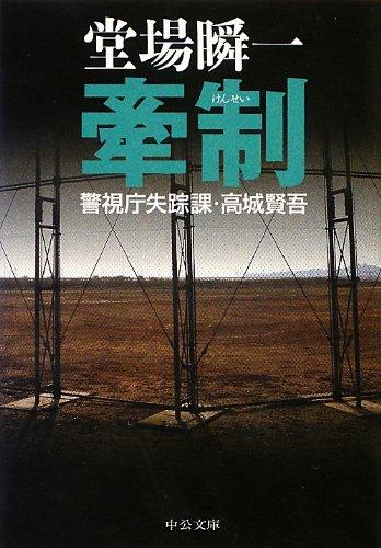 牽制 - 警視庁失踪課・高城賢吾 (中公文庫)の詳細を見る