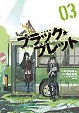 ブラック・ブレット (3) (電撃コミックスNEXT)