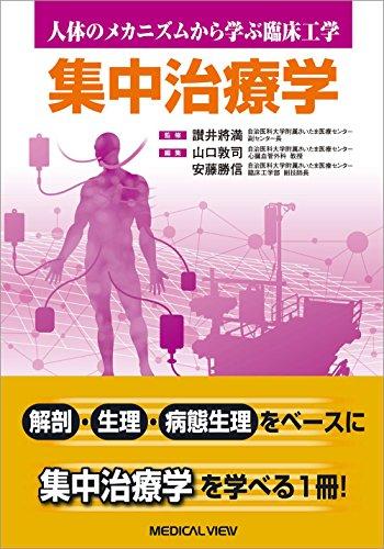 集中治療学 (人体のメカニズムから学ぶ臨床工学)...