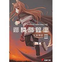 狼と香辛料II (電撃文庫)