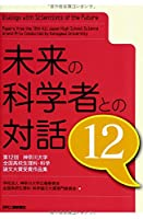 未来の科学者との対話12 -第12回神奈川大学 全国高校生理科・科学論文大賞 受賞作品集-