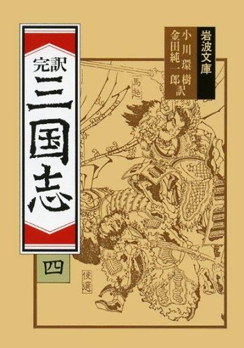 完訳 三国志〈4〉 (岩波文庫)の詳細を見る
