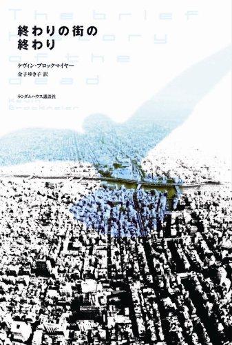 終わりの街の終わり(武田ランダムハウスジャパン)【金の斧】