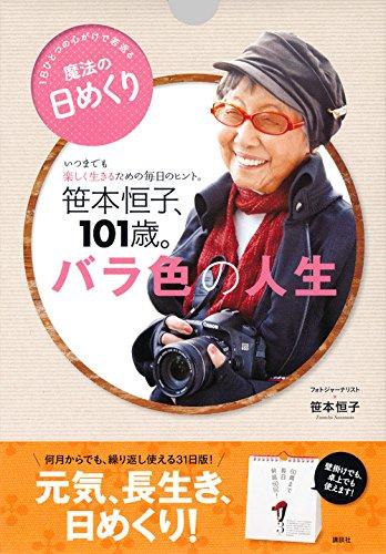 [日めくり]笹本恒子、101歳。バラ色の人生 いつまでも楽しく生きるための毎日のヒント。 ([実用品])