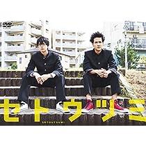 【メーカー特典あり】ドラマ25 セトウツミ DVD-BOX(オリジナルICカードステッカー付)