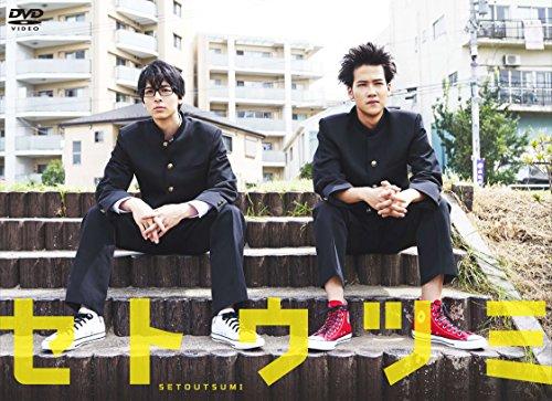 【早期購入特典あり】ドラマ25 セトウツミ DVD-BOX(オリジナルICカードステッカー付)