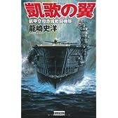 凱歌の翼―装甲空母赤城戦闘機隊 (歴史群像新書)