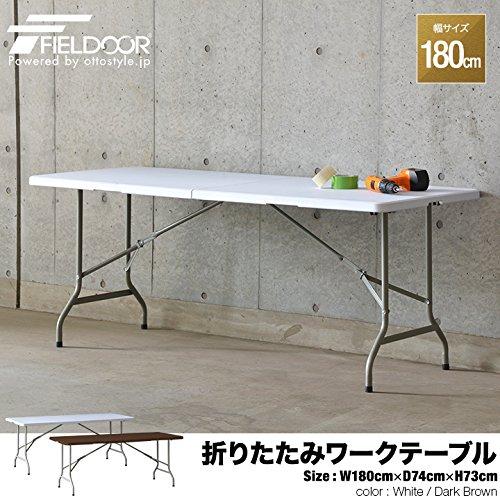 FIELDOOR折りたたみワークテーブル/作業台180×74×73cm(ホワイト)耐荷重120kg