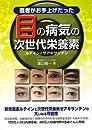 医者がお手上げだった目の病気の次世代栄養素―ルテインとゼアキサンチン