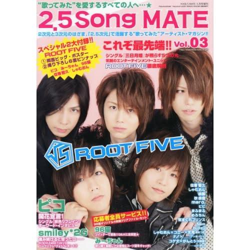 2.5 SONG MATE (ニコソンメイト) Vol.03 2012年 05月号 [雑誌]