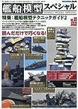 艦船模型スペシャル 2016年 03 月号 [雑誌]