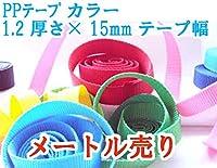 PPテープ・リプロン(ポリプロピレン)テープ 48カラー 1.2厚×15mm幅 メートル売り (29ブルー)